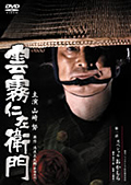 雲霧仁左衛門 TV版 第1話スペシャル「おかしら」