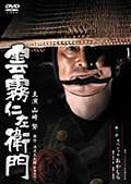雲霧仁左衛門 TV版 第6話「張り込み」第7話「松屋襲撃」