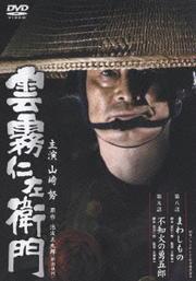 雲霧仁左衛門 TV版 第8話「まわしもの」第9話「不知火の勇五郎」