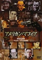 アメリカン・マフィア 完全版 1