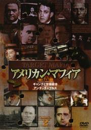 アメリカン・マフィア 完全版 2
