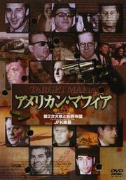 アメリカン・マフィア 完全版 3