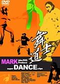 舞士道 MARK(aka.ZOO) Produce super DANCE clips