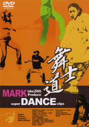 舞士道 MARK(aka.ZOO) Produce super DANCE clips
