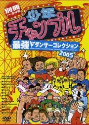 少年チャンプル 最強ダンサーコレクション2005