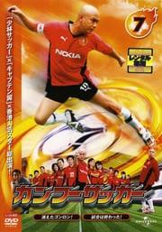 カンフーサッカー 7