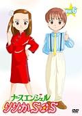 ナースエンジェルりりかSOS Vol.6