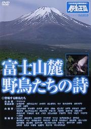 富士山麓 野鳥たちの詩