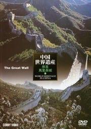 中国世界遺産 1 序言/萬里長城