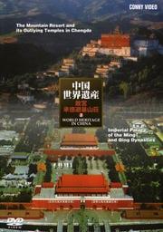 中国世界遺産 2 故宮/承徳避暑山荘