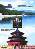 中国世界遺産 3 北京頤和園/北京天壇公園