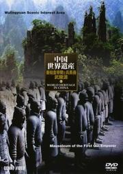 中国世界遺産 7 秦始皇帝陵と兵馬俑/武陵源