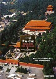 中国世界遺産 11 明清皇家陵(明顕陵・清東陵・清西陵)