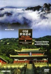 中国世界遺産 12 武夷山名勝地/武当山の古建築物群