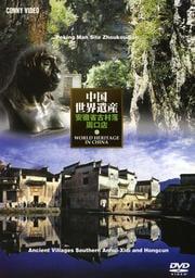 中国世界遺産 13 安徽村古村落/周口店