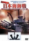 もう一つの日本海海戦