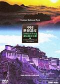 中国世界遺産 14 ラサのポタラ宮/三江并流/廬山国立公園