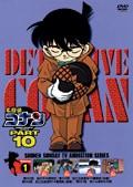 名探偵コナン DVD PART10