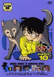 名探偵コナン DVD PART10 vol.3