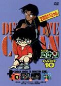 名探偵コナン DVD PART10 vol.4