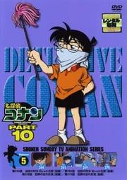 名探偵コナン DVD PART10 vol.5