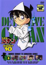 名探偵コナン DVD PART10 vol.6