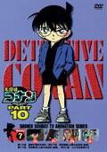 名探偵コナン DVD PART10 vol.7