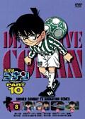 名探偵コナン DVD PART10 vol.8