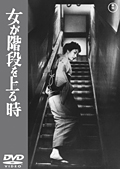 女が階段を上る時