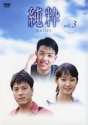 純粋 vol.3