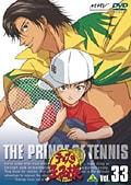 テニスの王子様 Vol.33