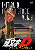 頭文字D 4th Stage VOL.8