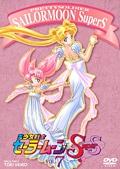 美少女戦士セーラームーンSuperS VOL.7<完>