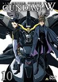 新機動戦記ガンダムW 10