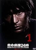 救命病棟24時 第3シリーズ+2005年SPセット