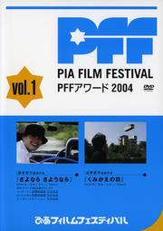 ぴあフィルムフェスティバル PFFアワード 2004 Vol.1