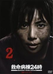 救命病棟24時 第3シリーズ 2