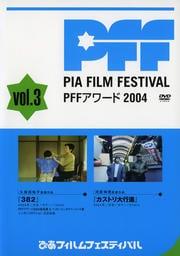 ぴあフィルムフェスティバル PFFアワード 2004 Vol.3