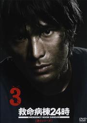 救命病棟24時 第3シリーズ 3