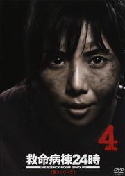 救命病棟24時 第3シリーズ 4