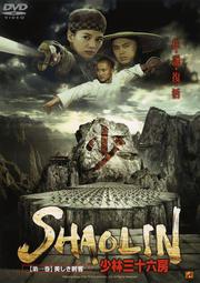 SHAOLIN 少林三十六房 第一巻