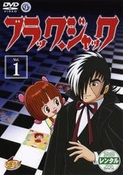 ブラック・ジャック Vol.1