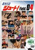蒼き伝説シュート! Field.04