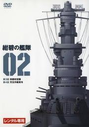 紺碧の艦隊 02