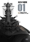 旭日の艦隊 01