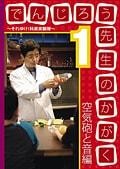 でんじろう先生のかがく 〜それゆけ!科楽実験隊〜 1