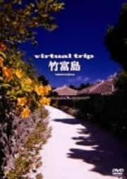 virtual trip 竹富島