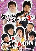 マジ☆ワラ vol.5