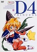 D4プリンセス 1