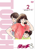 タッチ TV版パーフェクト・コレクション 2